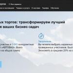 Коммерческие этп, Владивосток, стоимость ЭЦП, тендеры и закупки